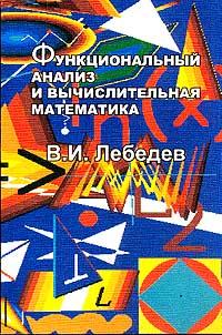 В. И. Лебедев Функциональный анализ и вычислительная математика