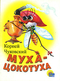 Корней Чуковский Муха-Цокотуха росмэн муха цокотуха