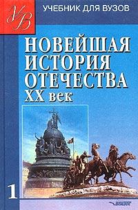Новейшая история Отечества. XX век. В 2 томах. Том 1