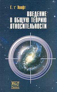 Введение в общую теорию относительности