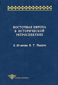 Восточная Европа в исторической ретроспективе