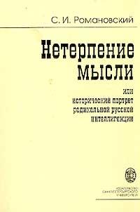 С. И. Романовский Нетерпение мысли, или Исторический портрет радикальной русской