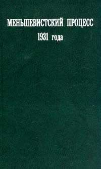 цены Меньшевистский процесс 1931 г.: Сборник документов: В 2 кн.: Кн. 1 (сост. Литвин А.Л.)
