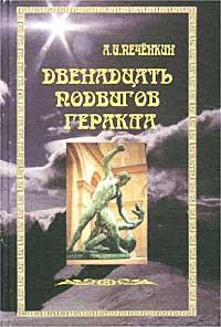 А. И. Печенкин Двенадцать подвигов Геракла: Путь Посвященного подвиги геракла cdmp3