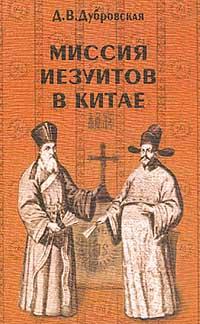 Миссия иезуитов в Китае. Маттео Риччи и другие (1552 - 1775 гг.). Д. В. Дубровская