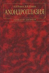 А. В. Попков, В. И. Шевцов Ахондроплазия