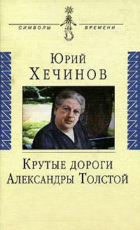 Крутые дороги Александры Толстой. Юрий Хечинов