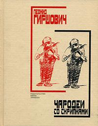 Леонид Гиршович Чародеи со скрипками принцесса бременские музыканты prostotoys