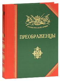 Александр Бондаренко Преображенцы