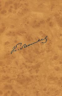 К Леонтьев К Леонтьев Полное собрание сочинений и писем В 12 томах Том 1 Произведения 1852-1861 годов Из ранних произведений