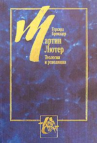 Zakazat.ru: Мартин Лютер. Теология и революция. Герхард Брендлер