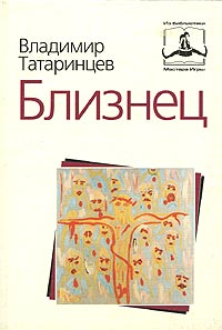 Владимир Татаринцев Близнец