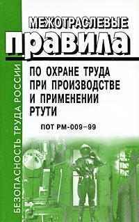 Межотраслевые правила по охране труда при производстве и применении ртути