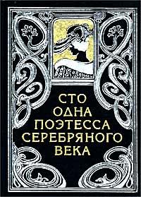 Авторский Коллектив Сто одна поэтесса Серебряного века авторский коллектив великие российские актеры