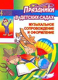 Праздники в детских садах. Музыкальное сопровождение и оформление праздников в детских садах