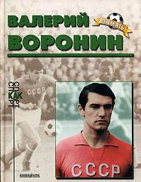 Валерий Воронин. А. П. Нилин