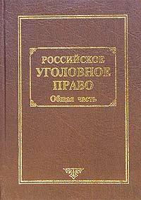 Российское уголовное право. Том 1. Общая часть
