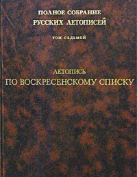 Автор не указан Лето��ись по Воскресенскому списку повесть временныхъ летъ по лаврентiевскому списку