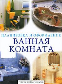 Ванная комната. Советы профессионалов внутреннее убранство советы профессионалов