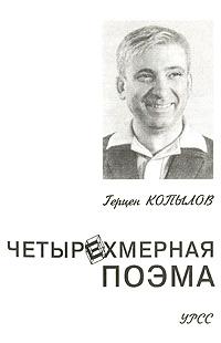 Герцен Копылов Четырехмерная поэма копылов в информационное право копылов
