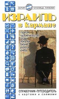 Израиль в кармане. Справочник-путеводитель купить ювелирные украшения в израиле