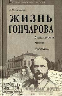Л. С. Утевский Жизнь Гончарова добавки kwc отзывы