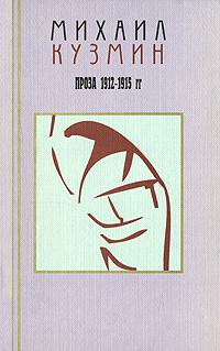 Zakazat.ru: Михаил Кузмин. Проза и эссеистика. В 3 томах. Том 2. Проза 1912-1915 гг. Михаил Кузмин