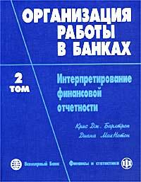 Организация работы в банках. Том 2. Интерпретирование финансовой отчетности
