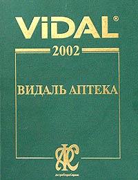 Vidal 2002. Видаль Аптека. Справочник