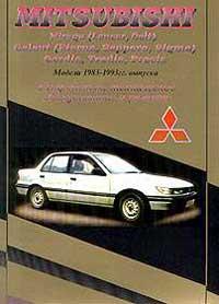 Авто Mitsubishi Mirage (Lancer, Colt), Galant (Sapporo Eterna Sigma), Cordia, Tredia, Precis 1983-93 гг.; Двигатели: Б: 1.5/1.6/1.8/2.0/2.4: Устройство, техническое обслуживание и ремонт (пер. с англ.) разборка colt 2007 б у задний фонарь