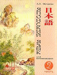 Л. Т. Нечаева Японский язык для начинающих. Учебник. Часть 2