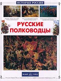 Русские полководцы. Юрий Лубченков