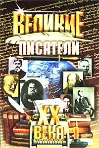 Великие писатели XX века