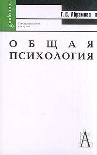 Абрамова Г.С. Общая психология