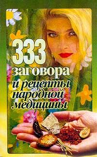 333 заговора и рецепта народной медицины