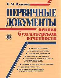 Первичные документы - основа бухгалтерской отчетности Изд. 3-е, перераб. Серия: