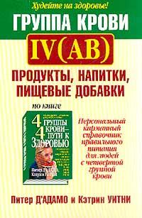 Питер Д`Адамо, Кэтрин Уитни. Группа крови IV (AB). Продукты, напитки, пищевые добавки