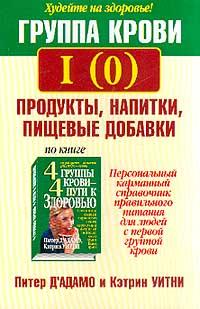Питер Д`Адамо, Кэтрин Уитни Группа крови I (0). Продукты, напитки, пищевые добавки