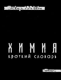 Химия. Краткий словарь