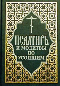 Автор не указан Псалтирь и молитвы по усопшим отсутствует псалтирь и молитвы по усопшим