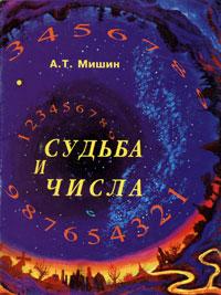 А. Т. Мишин Судьба и числа carotina числа и суммы r53100