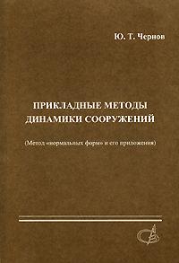 Ю. Т. Чернов Прикладные методы динамики сооружений (Метод нормальных форм и его приложения)