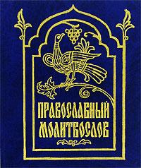 Православный молитвослов (миниатюрное издание) людмила петрушевская сказка с тяжелым концом миниатюрное издание