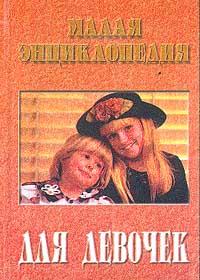 Малая энциклопедия для девочек