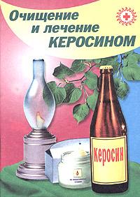 Очищение и лечение керосином владивосток средства борьбы с грызунами