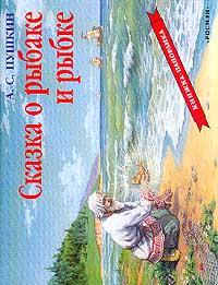 Пушкин А.С. Сказка о рыбаке и рыбке художественные книги росмэн сказка о рыбаке и рыбке пушкин а с