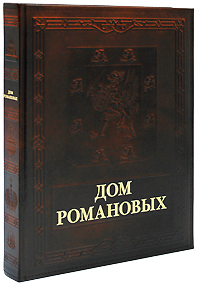 Ю. Лубченков Дом Романовых / House of the Romanovs (подарочное издание)