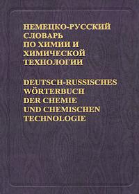 Авторский Коллектив Немецко-русский словарь по химии и химической технологии / Deutsch-russisches Worterbuch der Chemie und chemischen Technologie