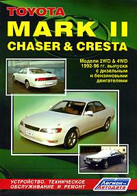 Toyota Mark II, Chaser & Cresta. Модели 2WD&4WD 1992-1996 гг. выпуска с дизельными и бензиновыми двигателями. Устройство, техническое обслуживание и ремонт toyota caldina модели 2wd