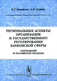 Региональные аспекты организации и государственного регулирования банковской сферы. Зарубежный и российский подходы